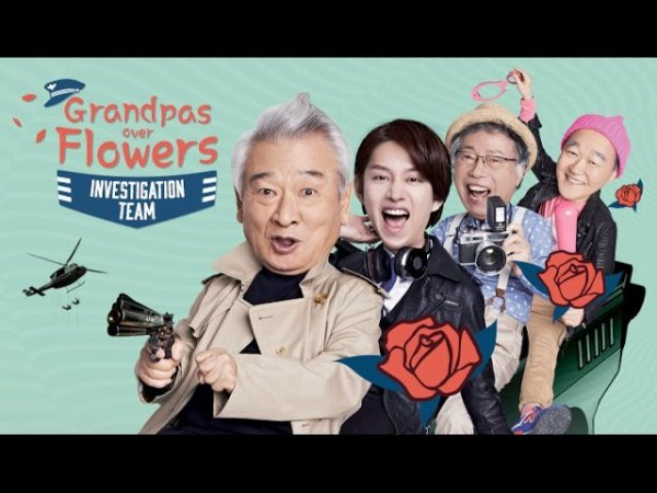 Fiche Drama flower grandpa investigation unit drama coréen avec Heechul