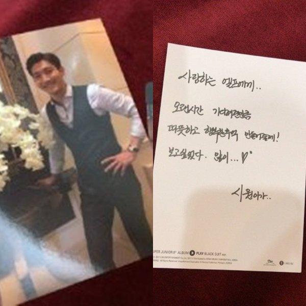 Message de Siwon pour les fans Je t'aime, ELF, qui nous attend depuis longtemps. Je vais créer des souvenirs chaleureux et heureux pour / avec vous! tu me manques beaucoup.