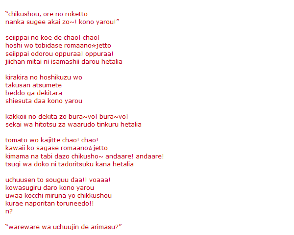 Musique ~ Hetalian☆Jet (Romano)