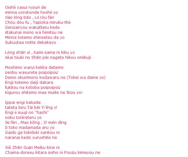 Musique ~ Poï Poï Poï