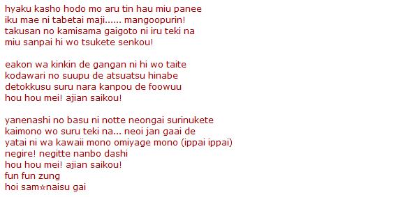 Musique ~ Hoi Sam☆Nice Town