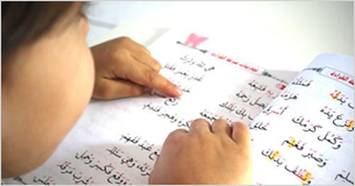 Étude du Coran