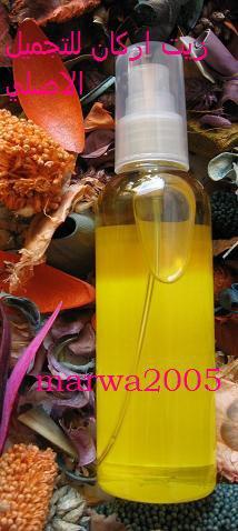 huile argan cosmetique pur