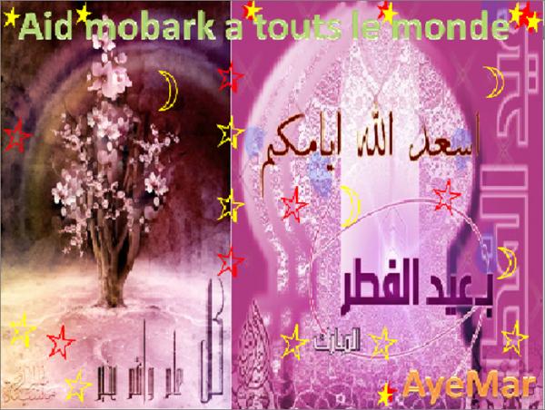 بمناسبة عيد الفطر المبارك