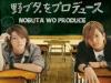 Premier drama japonais