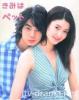 Drama: Kimi wa petto