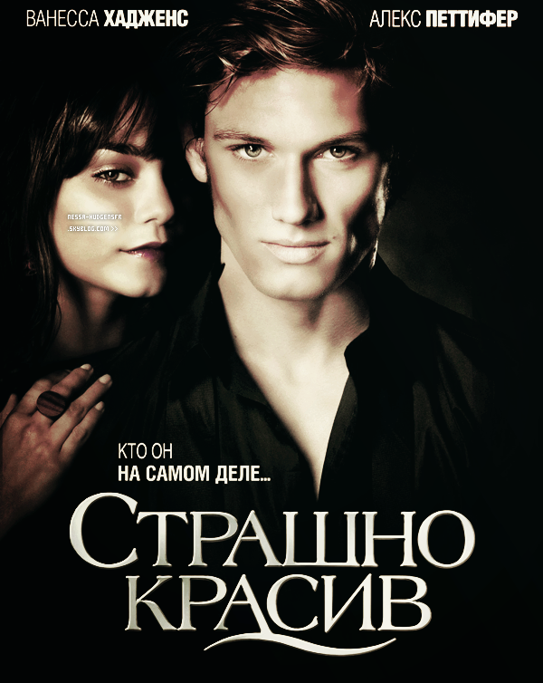 Affiche promotionnelle de Beastly, en Russe!  article poster par : Gabriel le : 14/06/11
