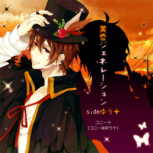 Biographie : Yuuto