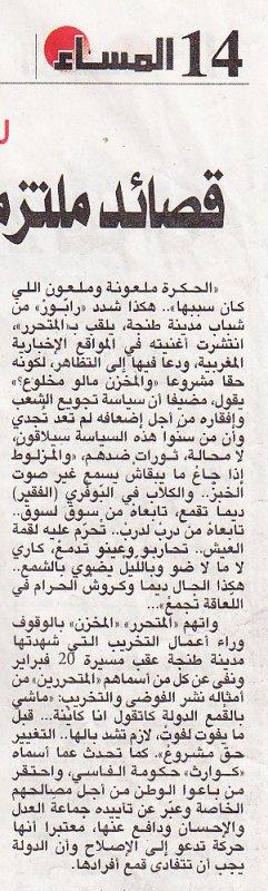 من مقال نشر في جريدة المساء عدد 1450 يوم السبت والأحد 2011 /05 /22 - 21