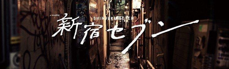 Ueda Tatsuya dans la série SHINJUKU SEVEN