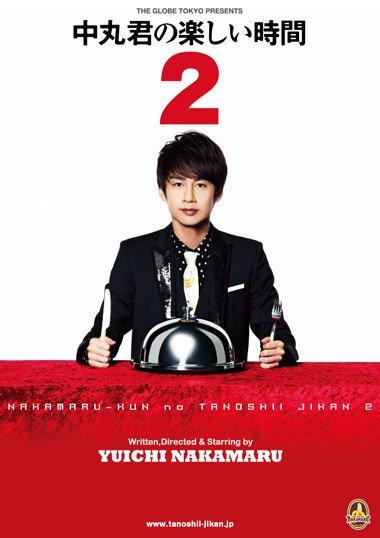 SHOW Nakamaru-kun no Tanoshii Jikan! [Nakamaru's Fun Time!]