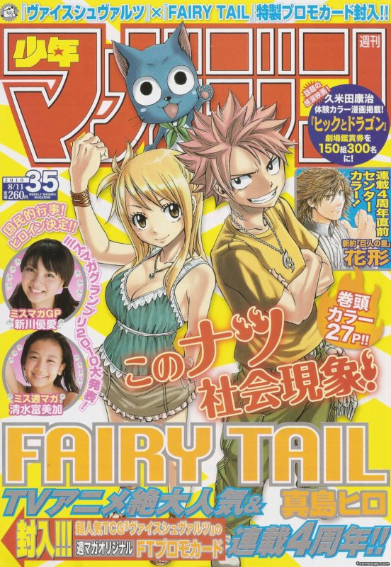 Magazine fairy tail