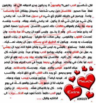 Alhob for Sarah riani miroir miroir parole