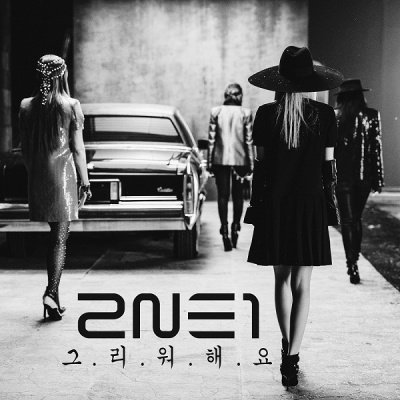 Album : Missing You (2NE1)