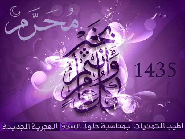 Bonne année 1435 a tt les musulman