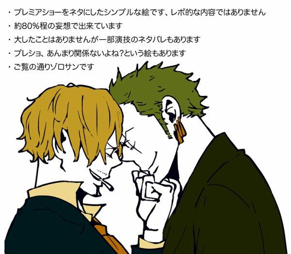 Image Zoro x Sanji 69