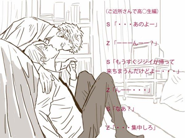 Image Zoro x Sanji 92