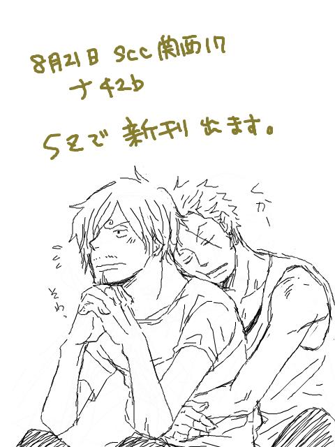 Image Zoro x Sanji 216