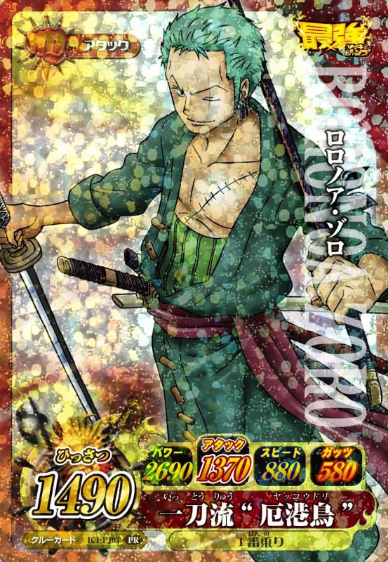 Image de Zoro part 7