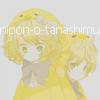 nippon-o-tanoshimu
