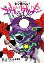 Shin Seiki Evangelion - Comic Tribute