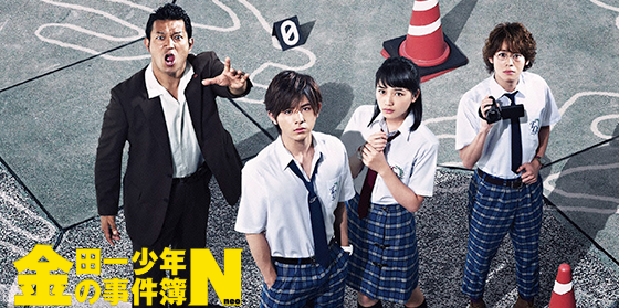 Les Enquêtes de Kindaichi - Drama 2013-2014