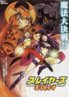 Slayers Gorgeous - film 4