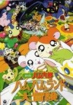Hamtarou Movie 1 : Ham-Ham Land Daibouken