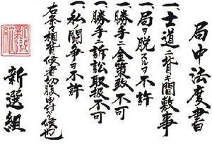 réglement du Shinsengumi