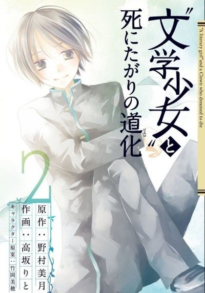 """Bungaku Shoujo"" to Shi ni Tagari no Pierrot 2"