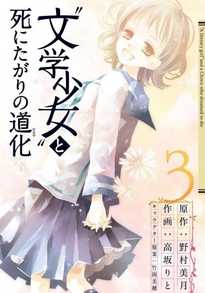 """Bungaku Shoujo"" to Shi ni Tagari no Pierrot 3"