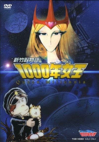 Maetel, la voyageuse de l'espace ! (2ème partie)
