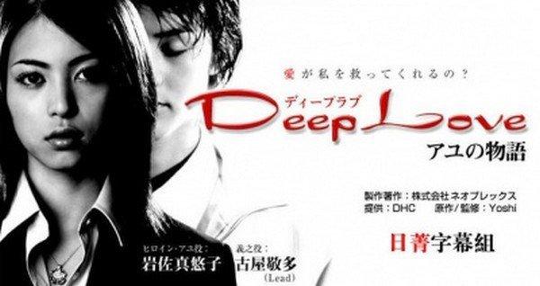 Deep love - Ayu No Monogatari