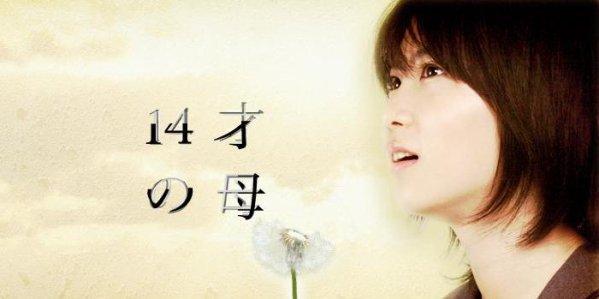 14 Sai No Hana