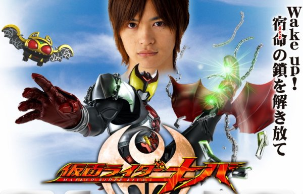 ۞ Kamen Rider Kiva  ۞