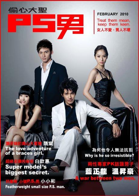 Playboy Extraordinaire P.S Man