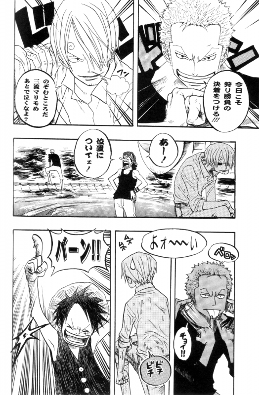 Boys of the sea pages 1 à 8