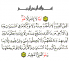 Ayat Al Kursi - Saad Al Ghamidi - سعد الغامدي - اية الكرسي