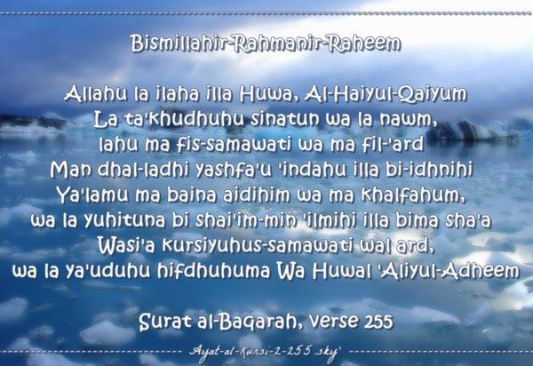 ayat al kursi ghamidi