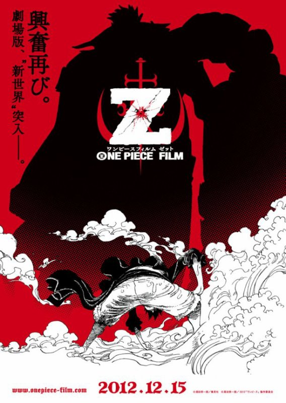 「One Piece  Film  Z」