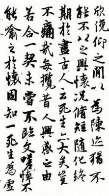 alphabet chinois ma life. Black Bedroom Furniture Sets. Home Design Ideas