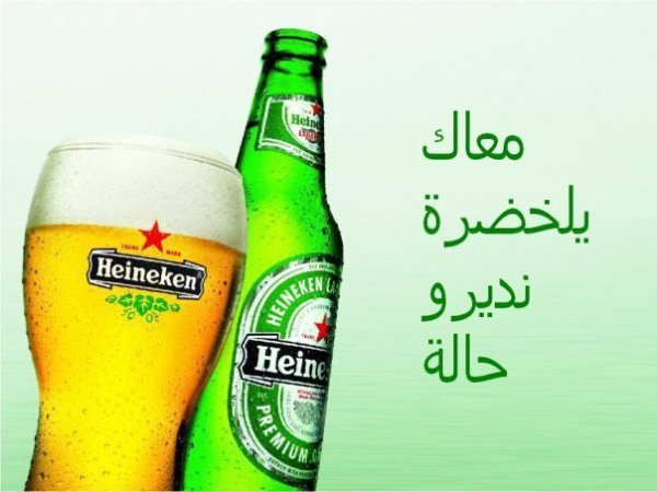 Wellah  Ya El'Khedra