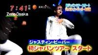 Fuji Televison au Japon