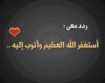 Adtaghfirou ALLAH AL 3ADIM Wa Atoubo iLLayh