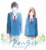 Critique manga : Ao haru ride de Sakisaka Io