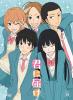 Critique anime : Kimi ni todoke