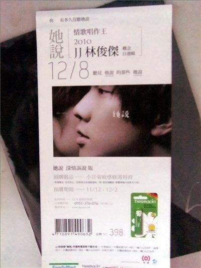 un cadeau pour 2011