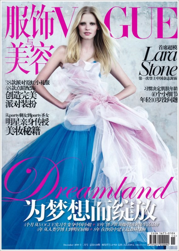 Lara Stone - Vogue China, december 2010.