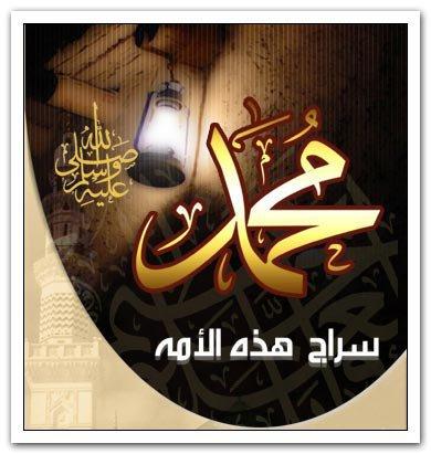اشرف الخلق محمد (ص)