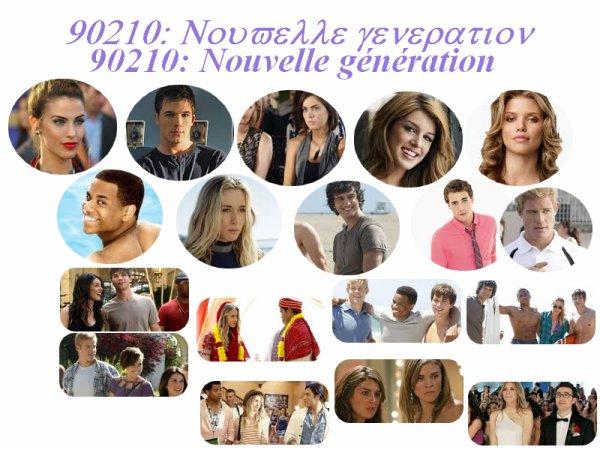 90210: Nouvelle génération